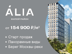 Новый жилой район Alia Квартиры от 4,8 млн руб.
